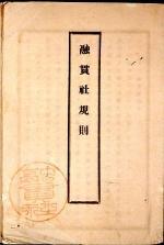 町田の民権家と結社