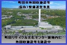 ホームページ 町田 市